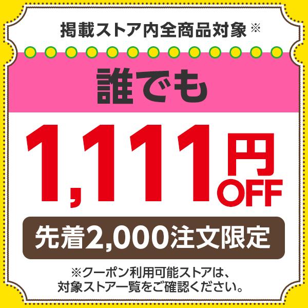 ゾロ目の日(8/22)掲載ストア全品で使える1,111円OFF