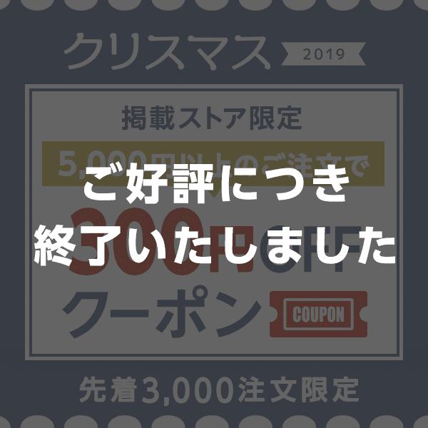 クリスマス300円