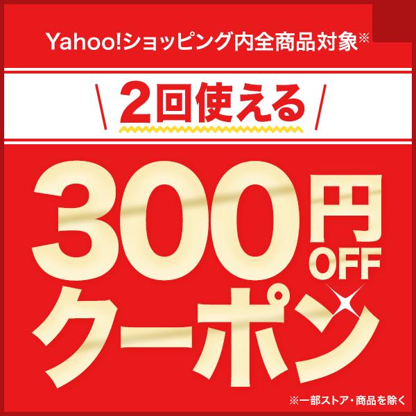 【対象者限定】2回使える300円OFFクーポン