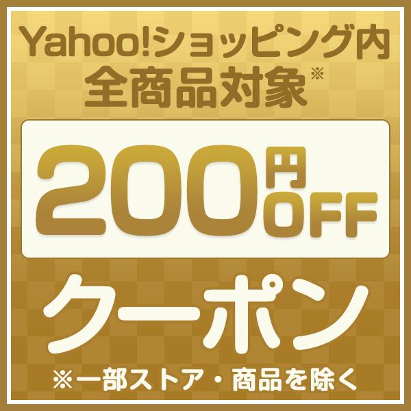 【対象者限定】今すぐ使える200円OFFクーポン_a