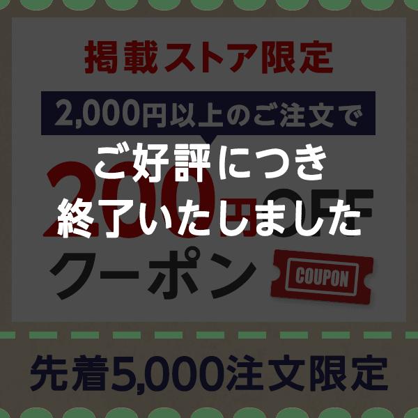 2000円以上で200円オフ
