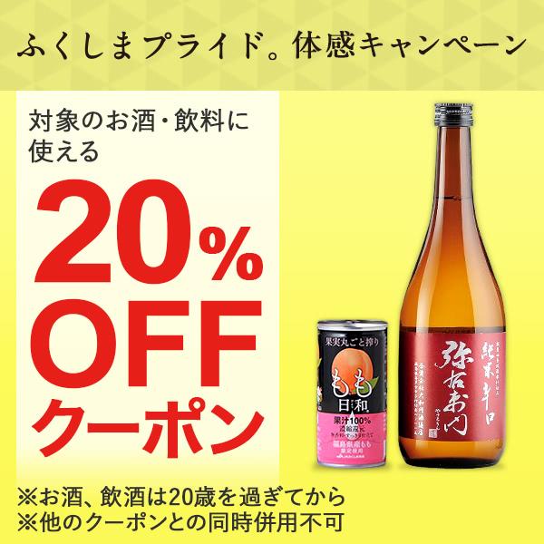 ふくしまプライド。体感キャンペーン 対象のお酒や飲料類につかえる20%OFFクーポン