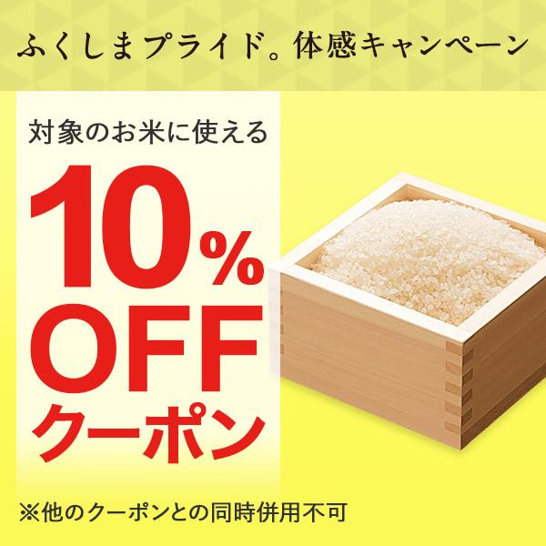 ふくしまプライド。体感キャンペーン 対象のお米につかえる10%OFFクーポン