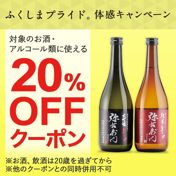 対象の酒類につかえる20%OFFクーポン