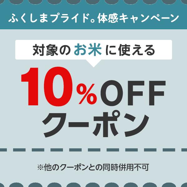 対象のお米に使える10%OFFクーポン