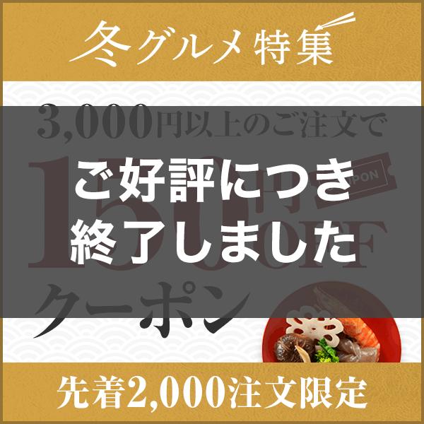冬グルメ特集 掲載ストア全品で使える150円OFFクーポン