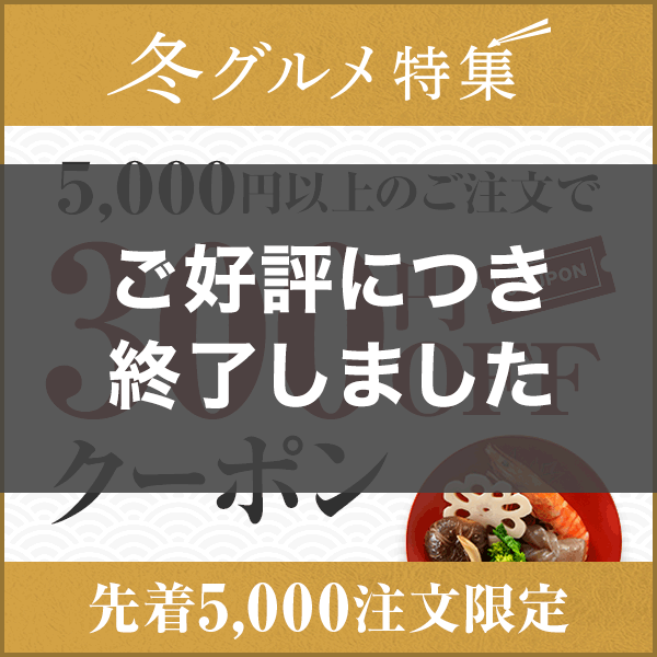 冬グルメ特集 掲載ストア全品で使える300円OFFクーポン