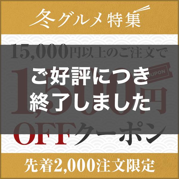 冬グルメ特集 掲載ストア全品で使える1,500円OFFクーポン