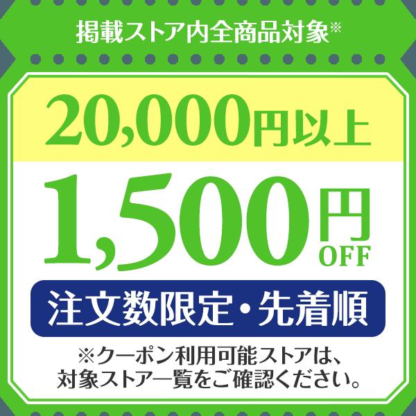 2万円以上のお買い物で使える!1500円クーポン