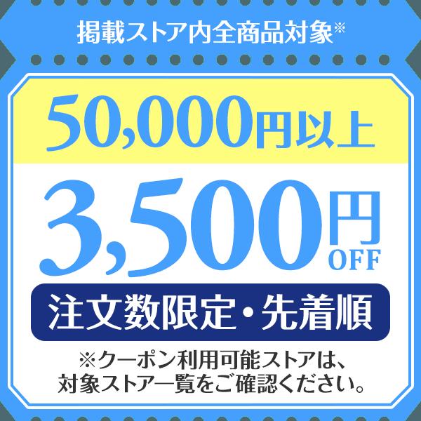 5万円以上のお買い物で使える!3500円クーポン