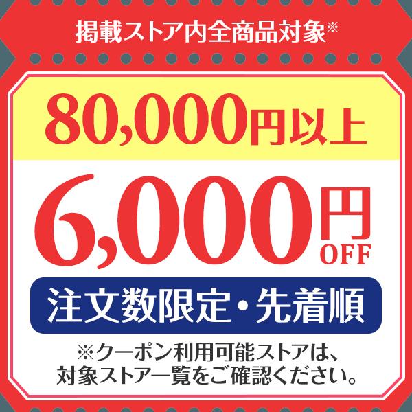 8万円以上のお買い物で使える!6000円クーポン