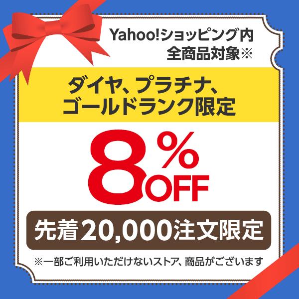 【ゴールドランク以上限定】8%OFFクーポン