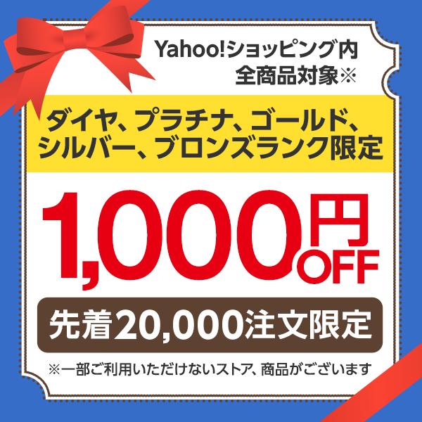 【ブロンズランク以上限定】「5のつく日(5/5)」に使える1,000円OFFクーポン