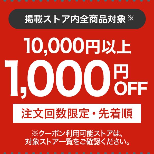 「くらしの応援クーポン」掲載ストア全品で使える1,000円OFF(5/16・12時~5/20・1時まで)