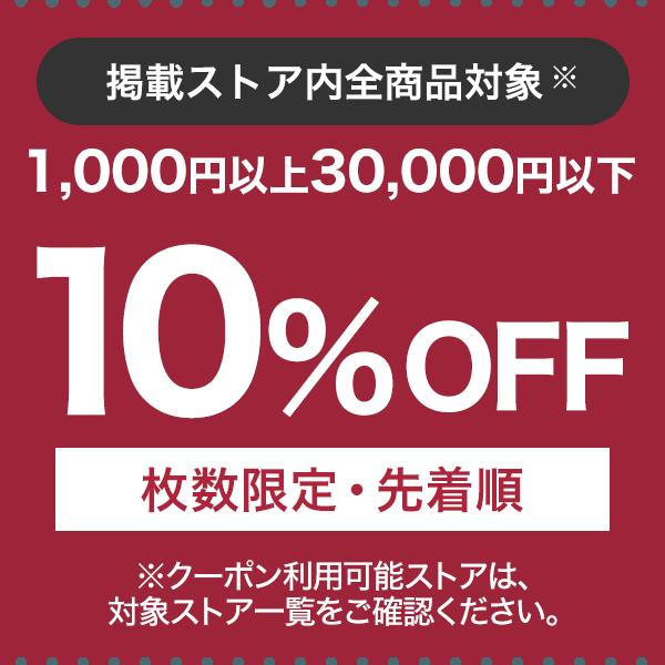 「くらしの応援クーポン」掲載ストア全品で使える10%OFF(6/8・12時~6/13・1時まで)