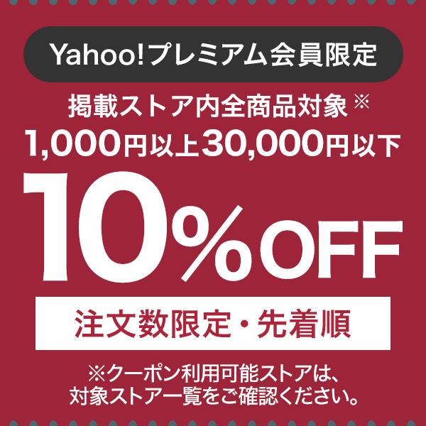 Yahoo!プレミアム会員限定「くらしの応援クーポン」掲載ストア内で使える10%OFF