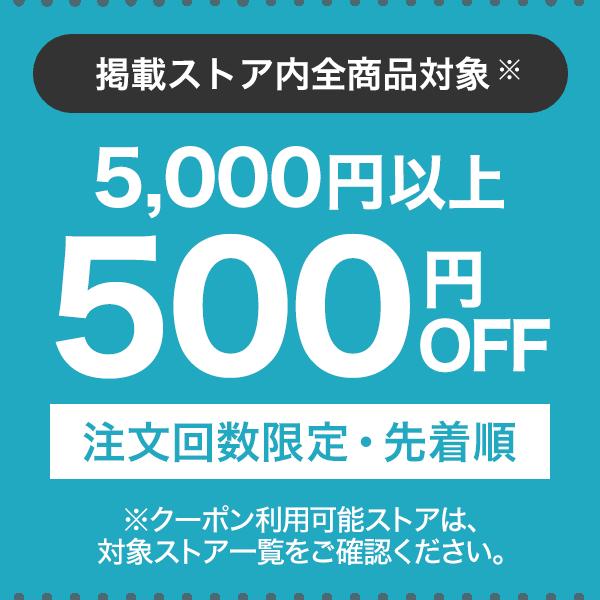最大1,000円OFF くらしの応援クーポン - Yahoo!ショッピング