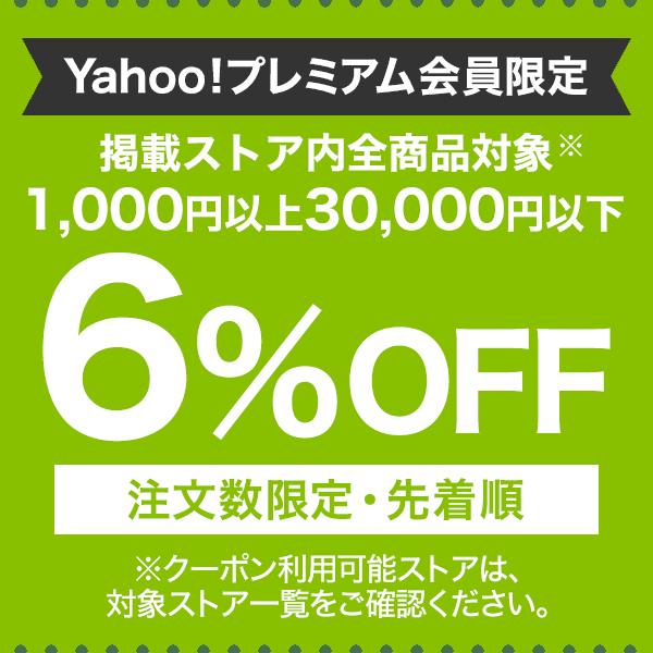 Yahoo!プレミアム会員限定「くらしの応援クーポン」掲載ストア内で使える6%OFF