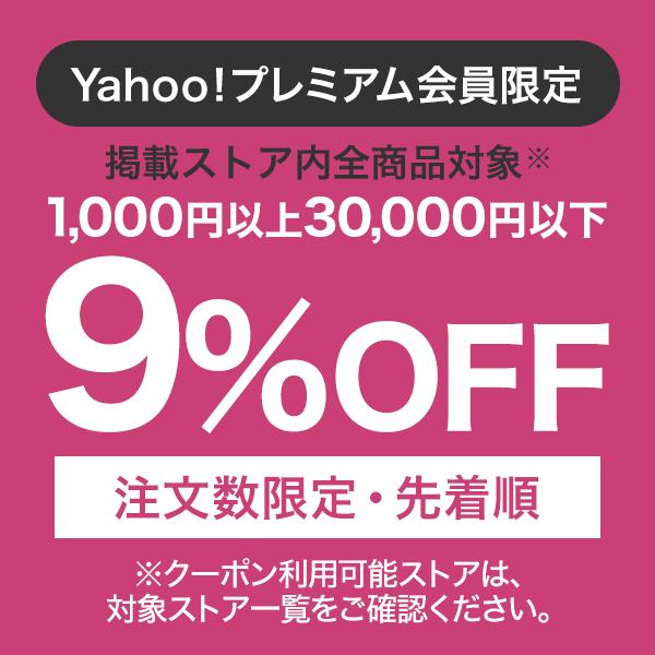Yahoo!プレミアム会員限定「くらしの応援クーポン」掲載ストア内で使える9%OFF
