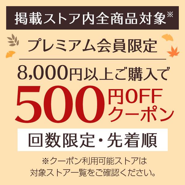 Yahoo!プレミアム会員限定 5,000円以上のご購入で500円OFFクーポン