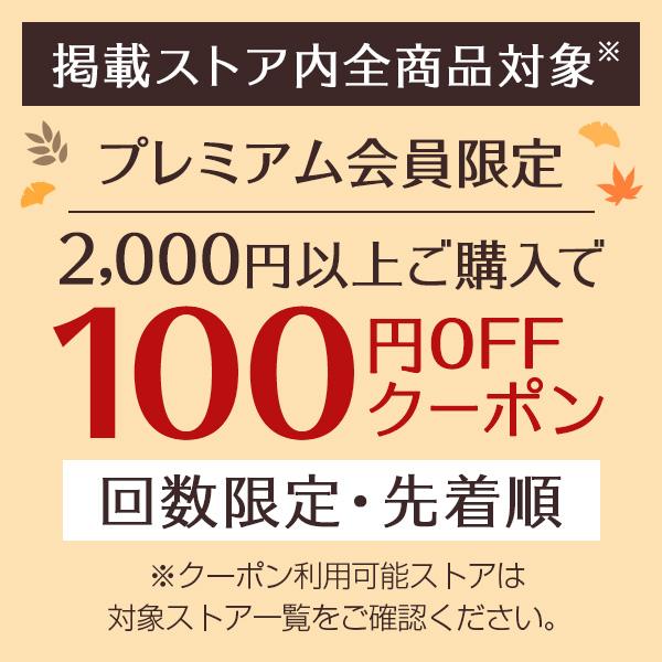 Yahoo!プレミアム会員限定 2,000円以上のご購入で100円OFFクーポン