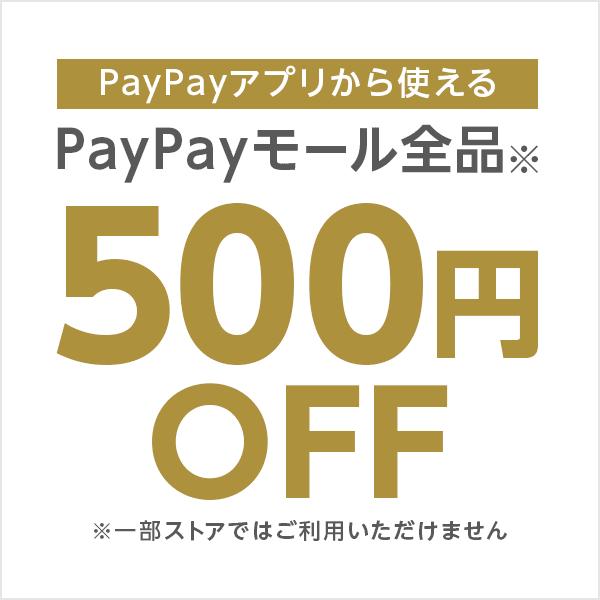 【PayPayアプリをご利用の皆さま対象】PayPayモールで使える500円OFFクーポン