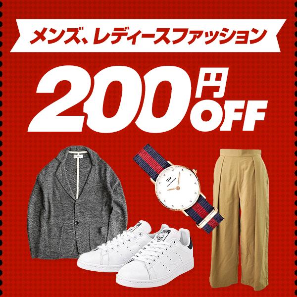 メンズ、レディースファッションで使える200円OFFクーポン