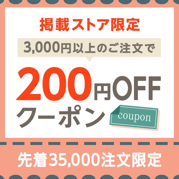 母の日2019 掲載ストア限定200円OFFクーポン