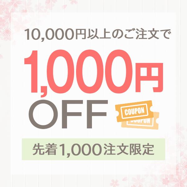 新生活2019 掲載ストア限定1,000円OFFクーポン