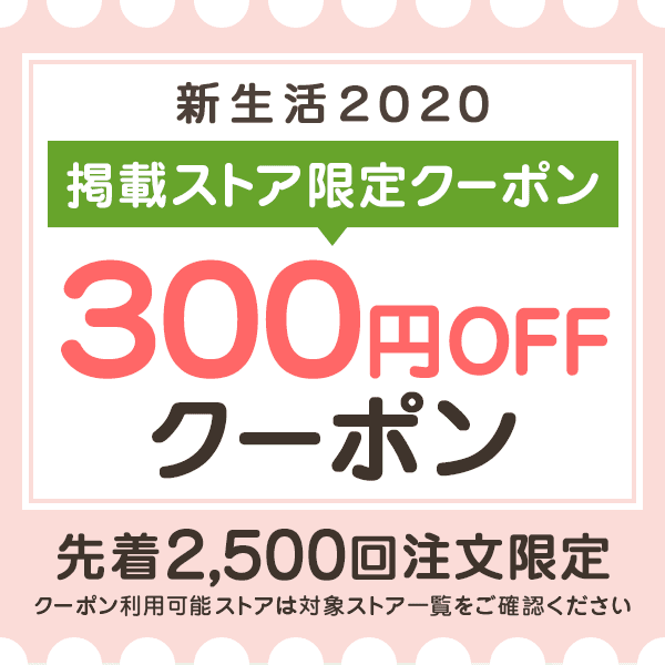 新生活特集_300円OFFクーポン_1
