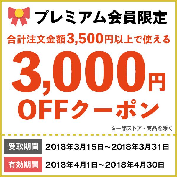 Yahoo!プレミアム会員特典3,000円OFFクーポン