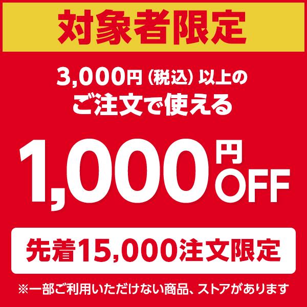 対象者限定 3,000円(税込)以上のご注文で使える 1,000円OFF 先着15,000注文限定 ※一部ご利用いただけない商品、ストアがあります