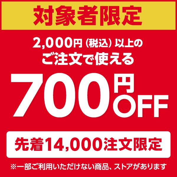 対象者限定 2,000円(税込)以上のご注文で使える 700円OFF 先着14,000注文限定 ※一部ご利用いただけない商品、ストアがあります