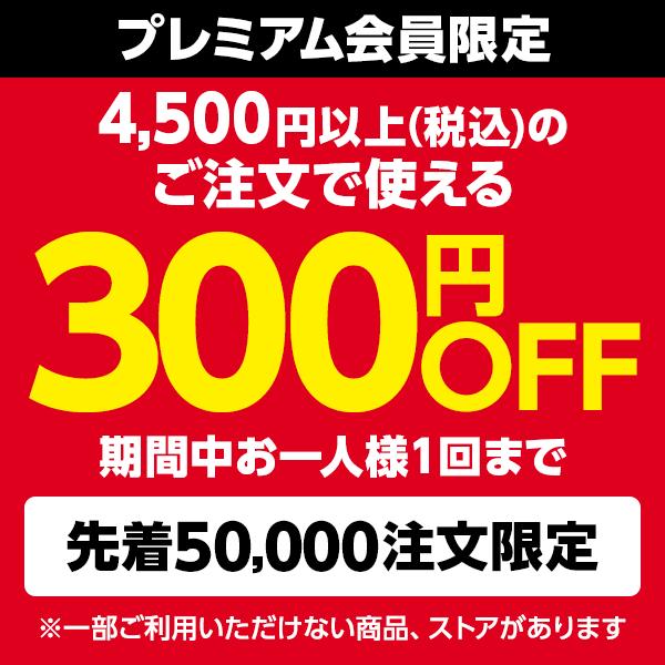 【対象者限定】Yahoo!プレミアム会員限定300円OFF