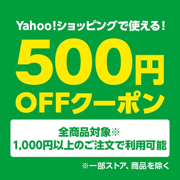 Yahoo!ショッピングで使える500円OFFクーポン