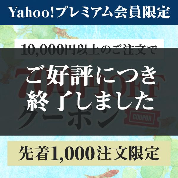 Yahoo!プレミアム会員限定 10,000円以上のご注文で700円OFFクーポン 先着1,000注文限定