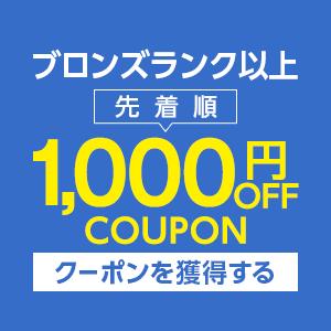 ランク限定 1000円OFFクーポン ブロンズ以上対象