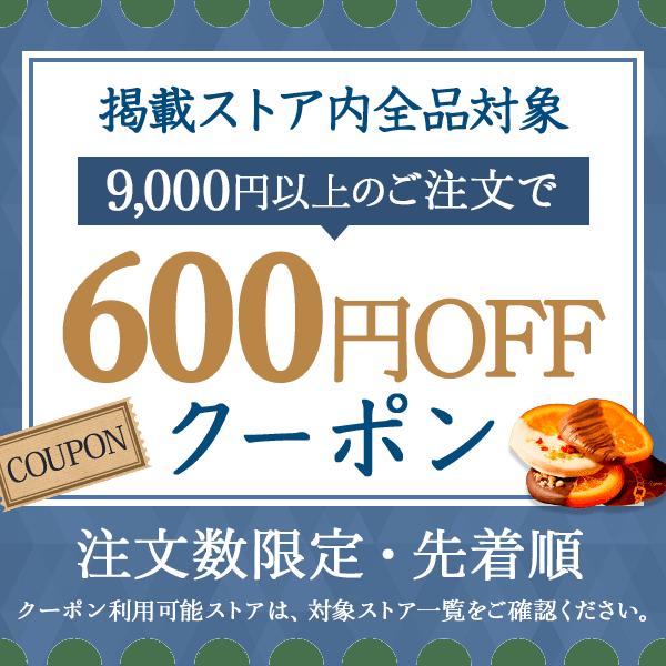 ホワイトデー2020 掲載ストア限定600円OFFクーポン