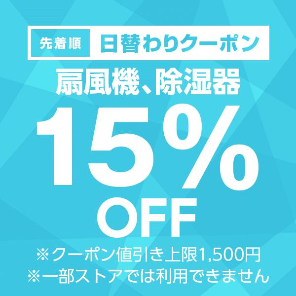 【扇風機、除湿器カテゴリ商品対象】100円以上の商品1個で使える15%OFFクーポン