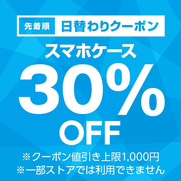 【スマホケースカテゴリ商品対象】100円以上の商品1個で使える30%OFFクーポン