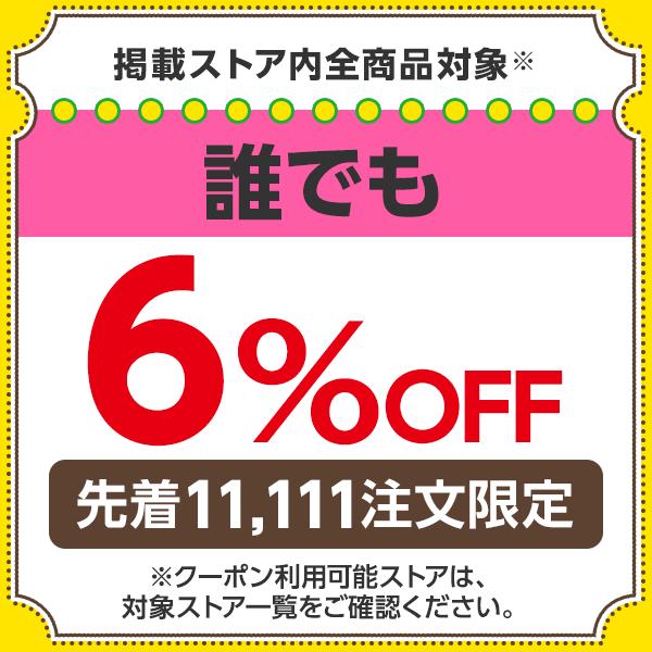 12時~24時の獲得限定 ゾロ目の日(6/11)掲載ストア全品で使える6%OFFクーポン