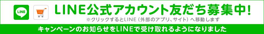 LINE公式アカウント友だち募集中! ※クリックするとLINE(外部のアプリ、サイト)へ移動します キャンペーンのお知らせをLINEで受け取れるようになりました
