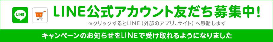 LINE公式アカウント友だち募集中!