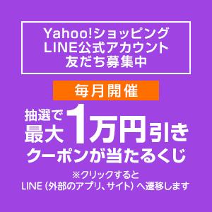 Yahoo!ショッピングLINE公式アカウント友だち募集中 毎月開催 抽選で最大1万円引きクーポンが当たるくじ ※クリックするとLINE(外部のアプリ、サイト)へ遷移します