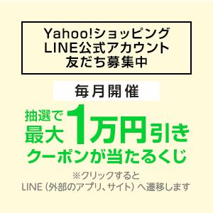 LINE SHPサービスOA友だち登録促進ズバトクくじCP