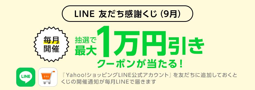 「Yahoo!ショッピングLINE公式アカウント」を友だちに追加すると、抽選で最大1万円引きクーポンが当たる