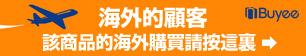 使用Buyee從海外購買yahoo網站購物的商品