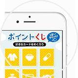 アプリ限定のポイントくじ!