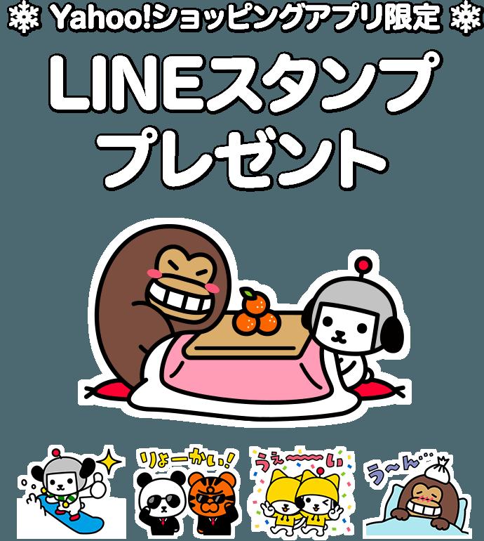 Yahoo!ショッピングアプリ限定 LINEスタンププレゼント