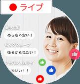 Yahoo!ショッピング LIVE